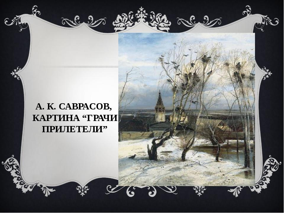 """А. К. САВРАСОВ, КАРТИНА """"ГРАЧИ ПРИЛЕТЕЛИ"""""""