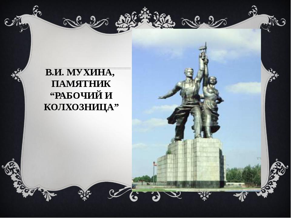 """В.И. МУХИНА, ПАМЯТНИК """"РАБОЧИЙ И КОЛХОЗНИЦА"""""""