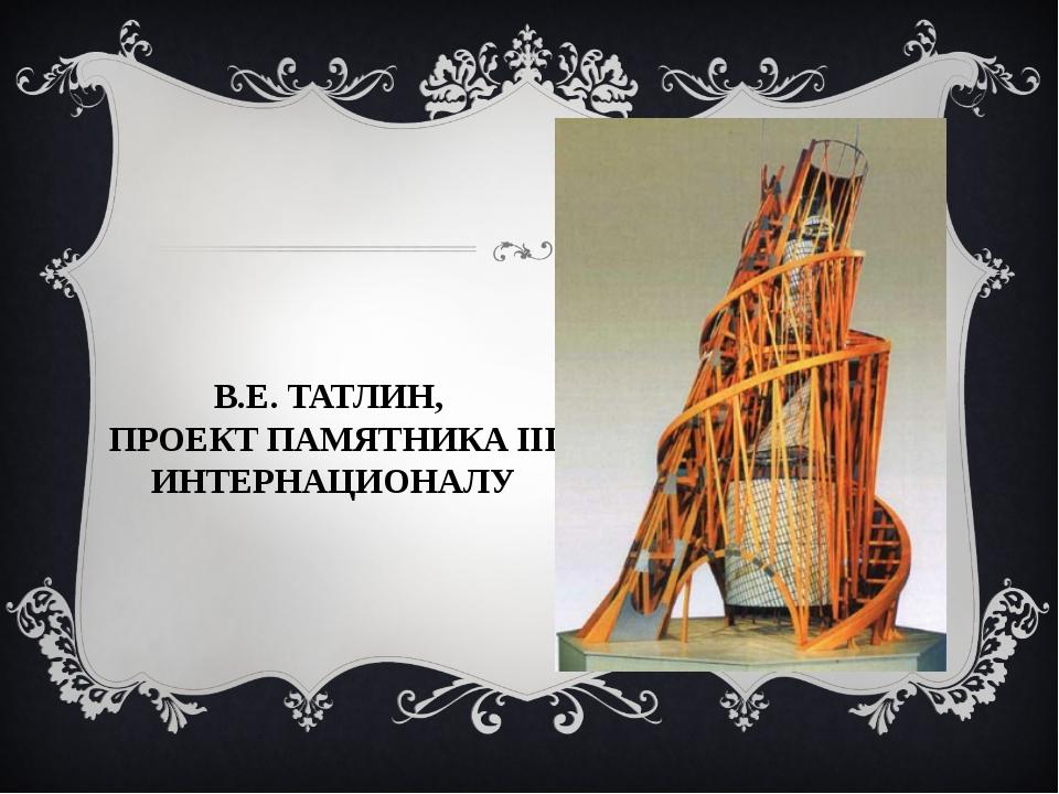 В.Е. ТАТЛИН, ПРОЕКТ ПАМЯТНИКА III ИНТЕРНАЦИОНАЛУ