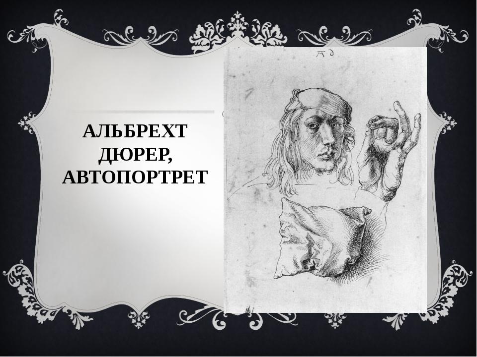 АЛЬБРЕХТ ДЮРЕР, АВТОПОРТРЕТ