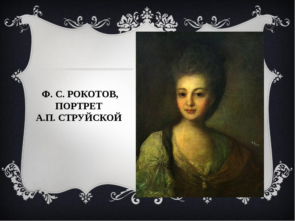 Ф. С. РОКОТОВ, ПОРТРЕТ А.П. СТРУЙСКОЙ