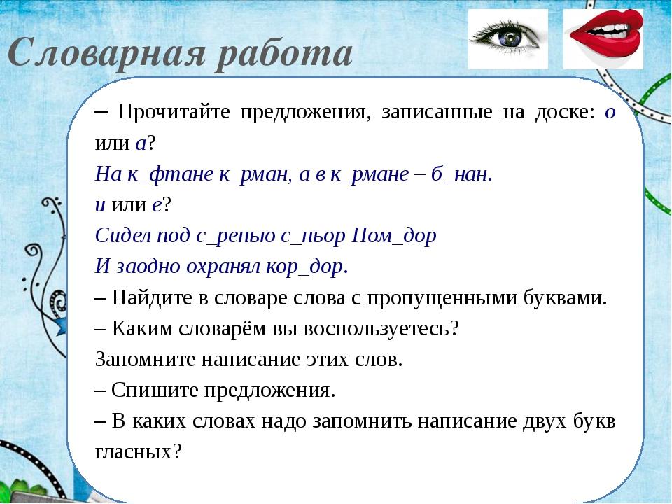 Словарная работа – Прочитайте предложения, записанные на доске: о или а? На к...