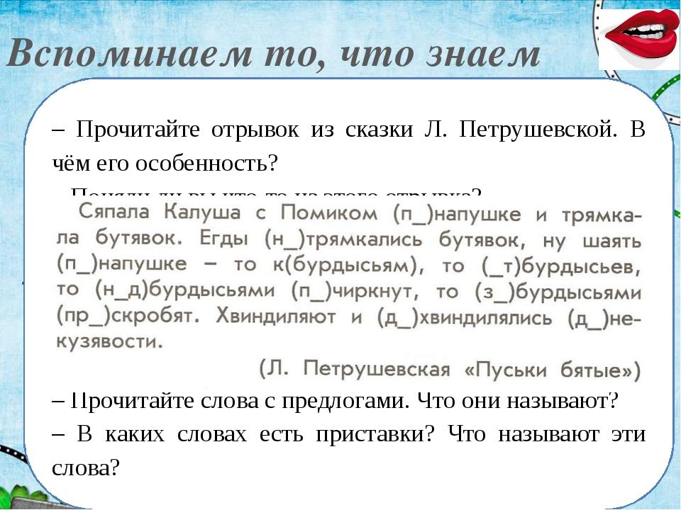 Вспоминаем то, что знаем – Прочитайте отрывок из сказки Л. Петрушевской. В чё...