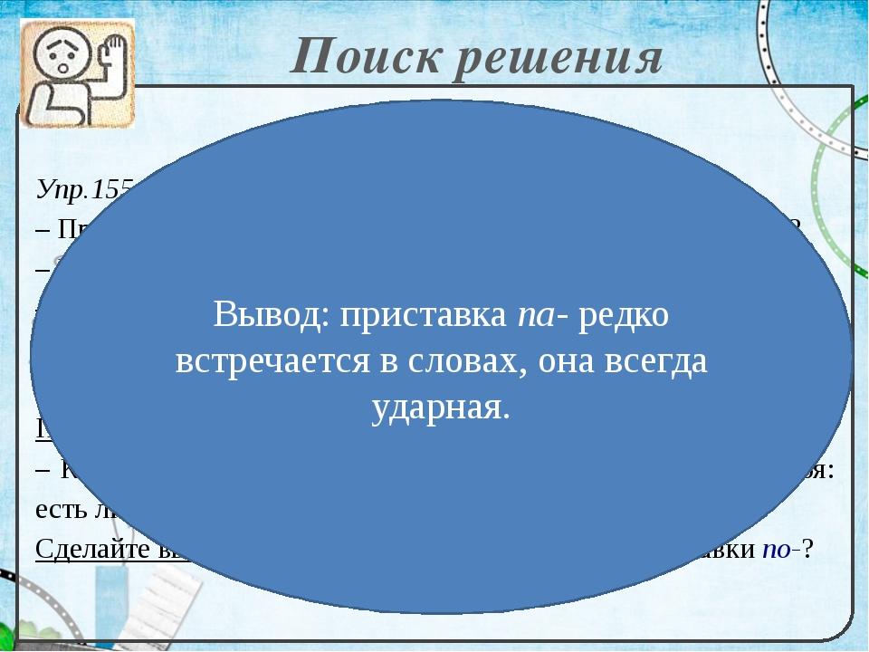 Поиск решения Упр.155 – Прочитайте задание. На какой вопрос мы должны ответит...