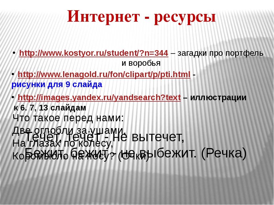http://www.kostyor.ru/student/?n=344 – загадки про портфель и воробья http:/...