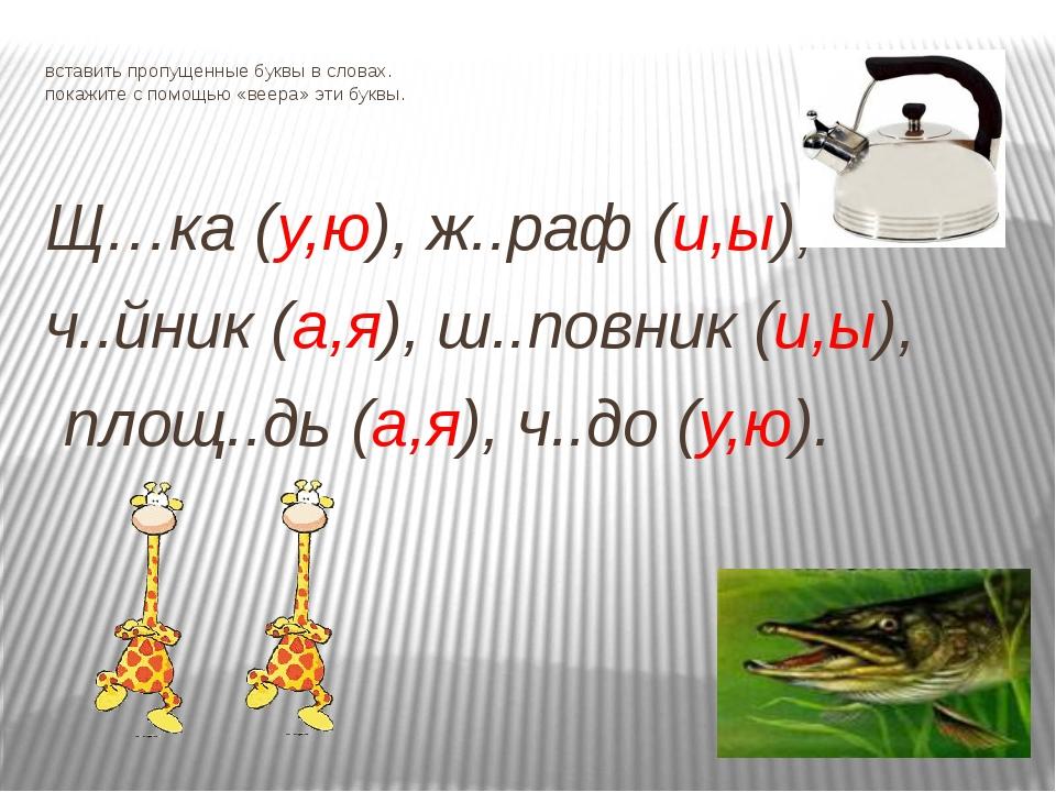 вставить пропущенные буквы в словах. покажите с помощью «веера» эти буквы. Щ…...