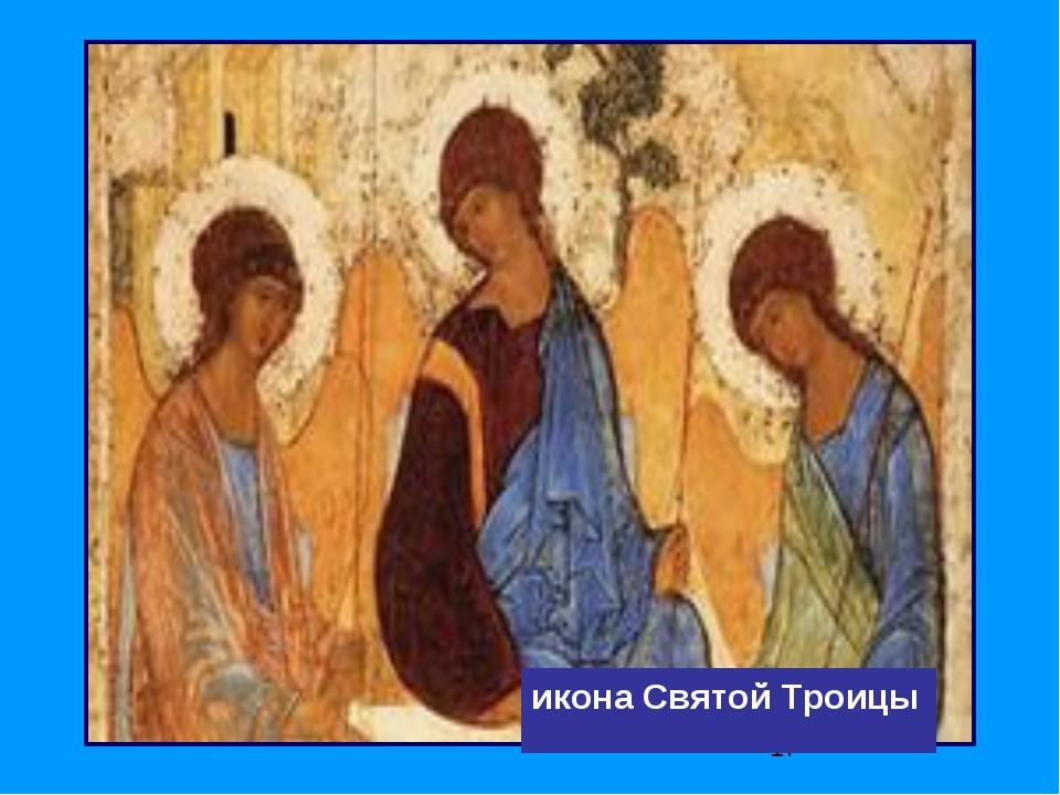 Троице-Сергиева лавра. Лисснер Э. икона Святой Троицы