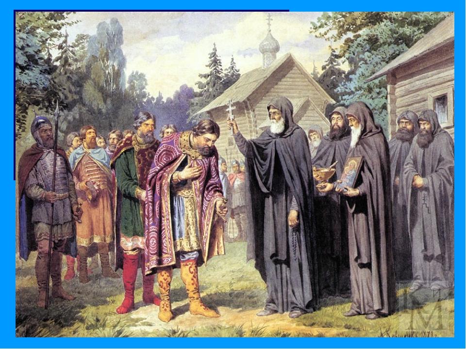 Четыре великих дела Сергия Радонежского 2 дело: начало освобождения от татаро...