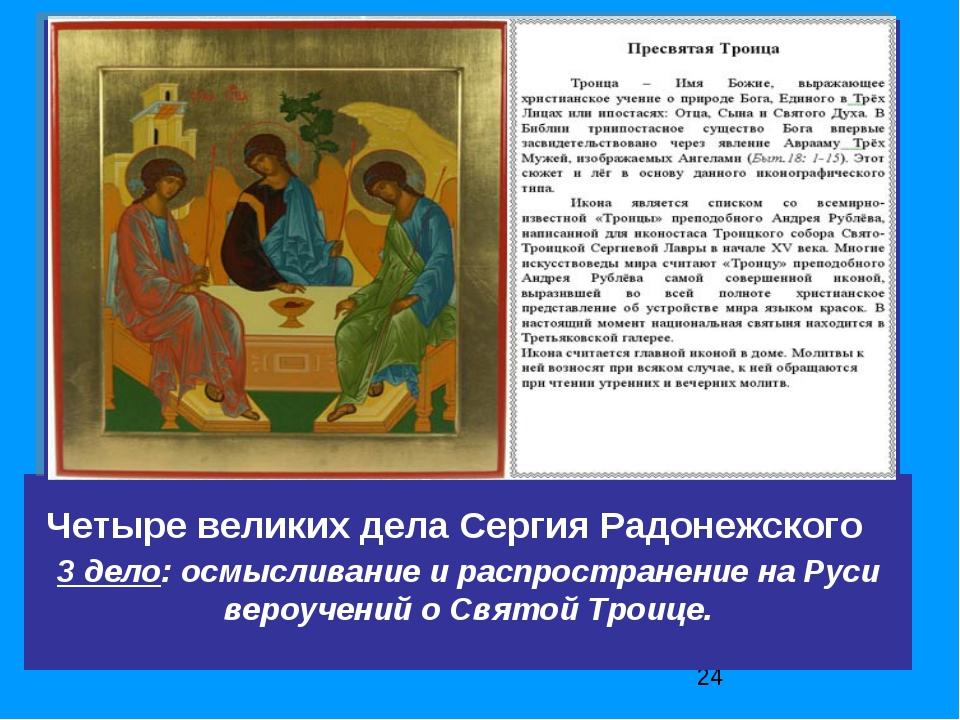 Четыре великих дела Сергия Радонежского 3 дело:осмысливание и распространени...