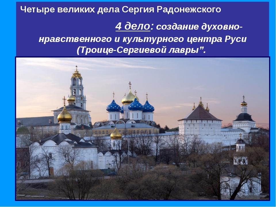 Четыре великих дела Сергия Радонежского 4 дело: создание духовно-нравственног...