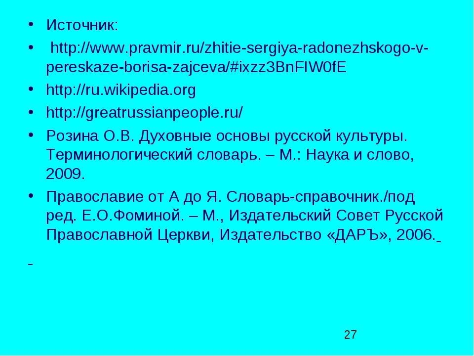 Источник: http://www.pravmir.ru/zhitie-sergiya-radonezhskogo-v-pereskaze-bor...