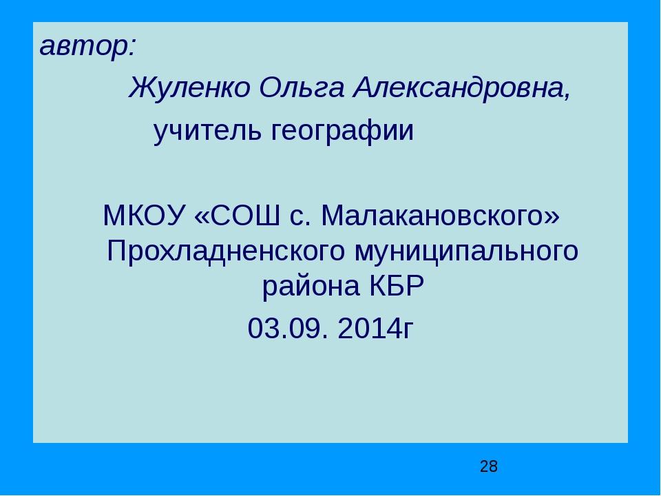 автор: Жуленко Ольга Александровна, учитель географии МКОУ «СОШ с. Малакановс...