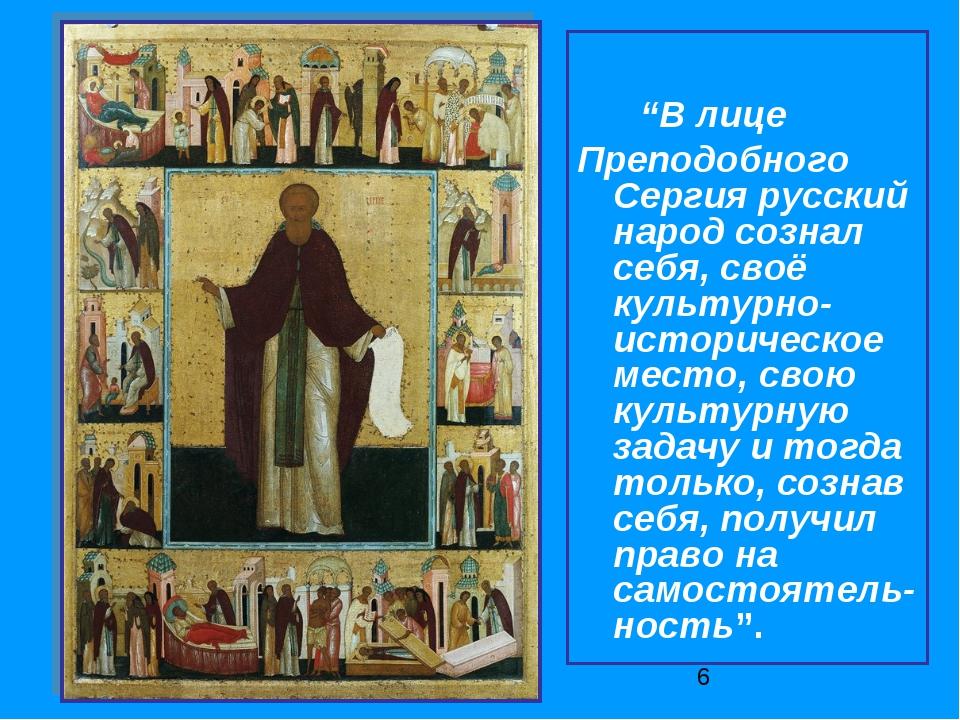 """""""В лице Преподобного Сергия русский народ сознал себя, своё культурно-истори..."""