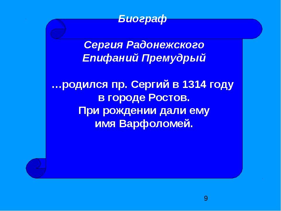 Биограф Сергия Радонежского Епифаний Премудрый …родился пр. Сергий в 1314 год...