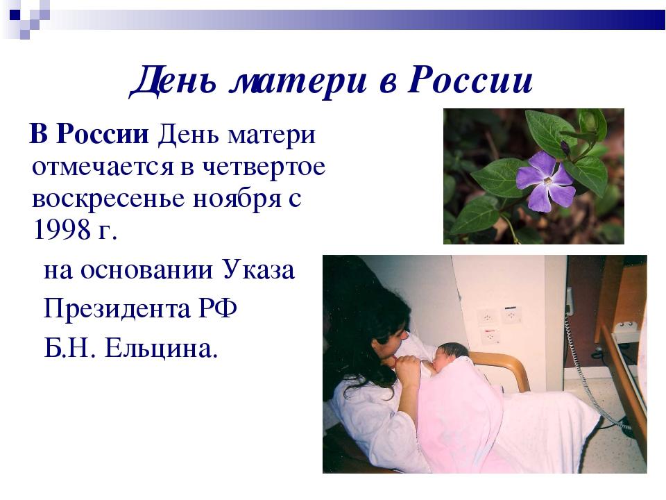 День матери в России В России День матери отмечается в четвертое воскресенье...