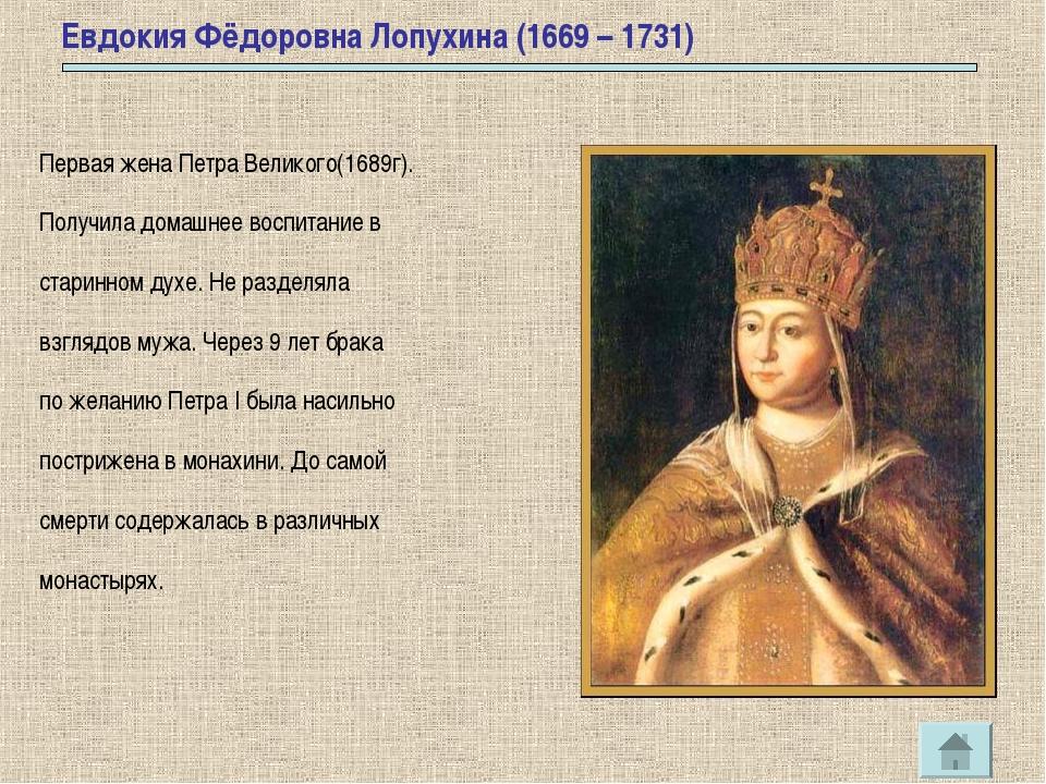 Евдокия Фёдоровна Лопухина (1669 – 1731) Первая жена Петра Великого(1689г). П...