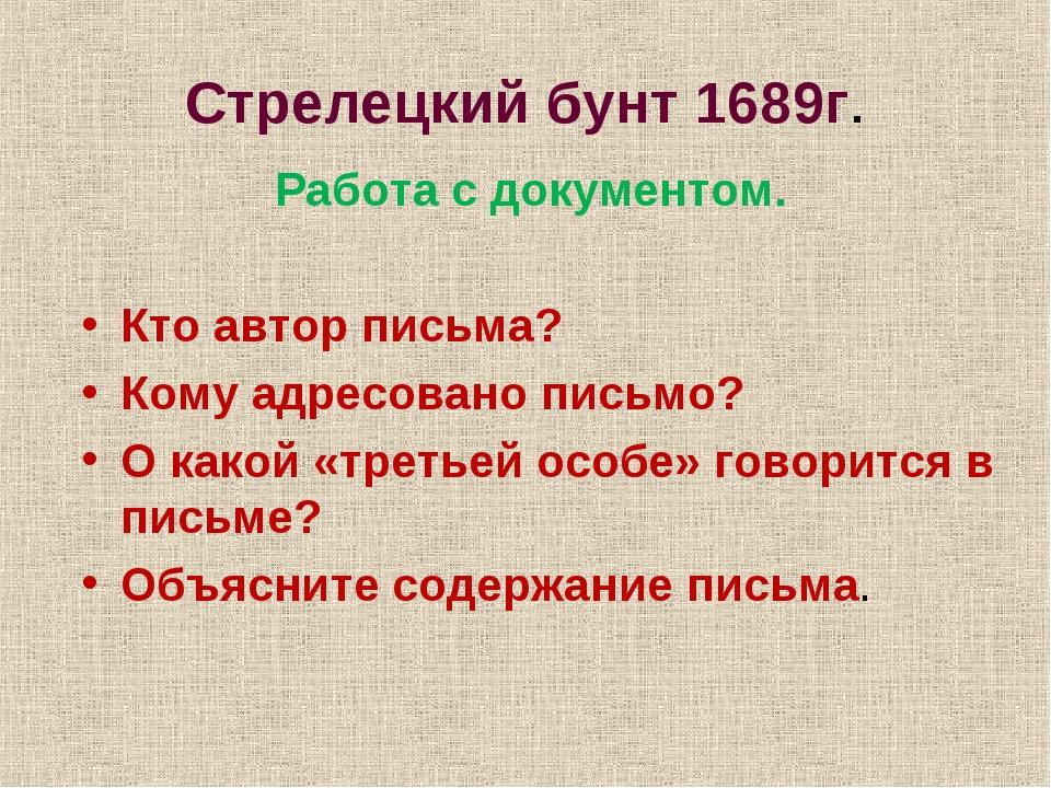 Стрелецкий бунт 1689г. Работа с документом. Кто автор письма? Кому адресовано...
