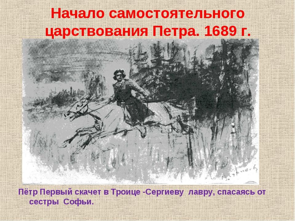 Начало самостоятельного царствования Петра. 1689 г. Пётр Первый скачет в Трои...