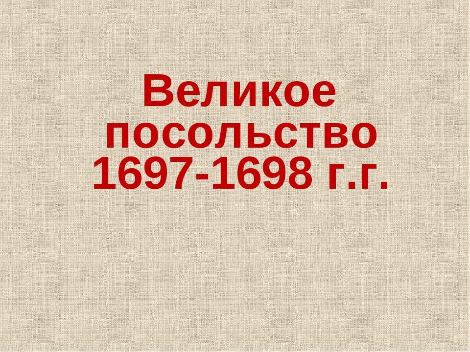 Великое посольство 1697-1698 г.г.