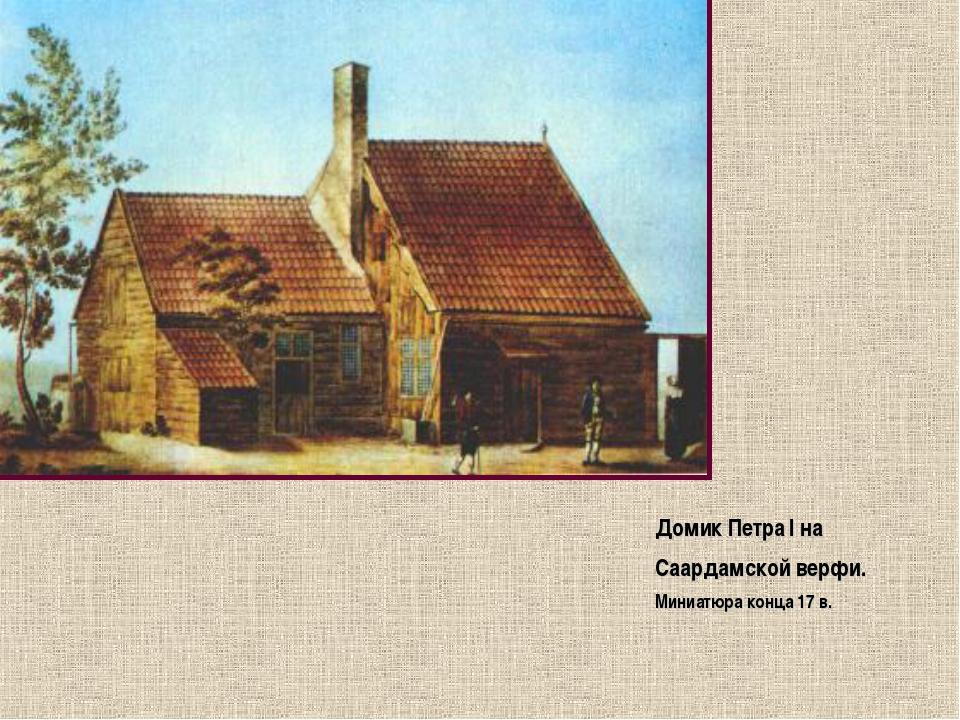 Домик Петра I на Саардамской верфи. Миниатюра конца 17 в.