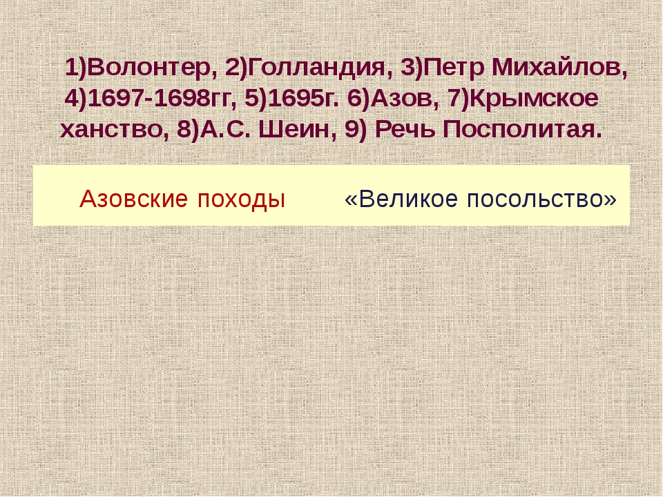 1)Волонтер, 2)Голландия, 3)Петр Михайлов, 4)1697-1698гг, 5)1695г. 6)Азов, 7)...