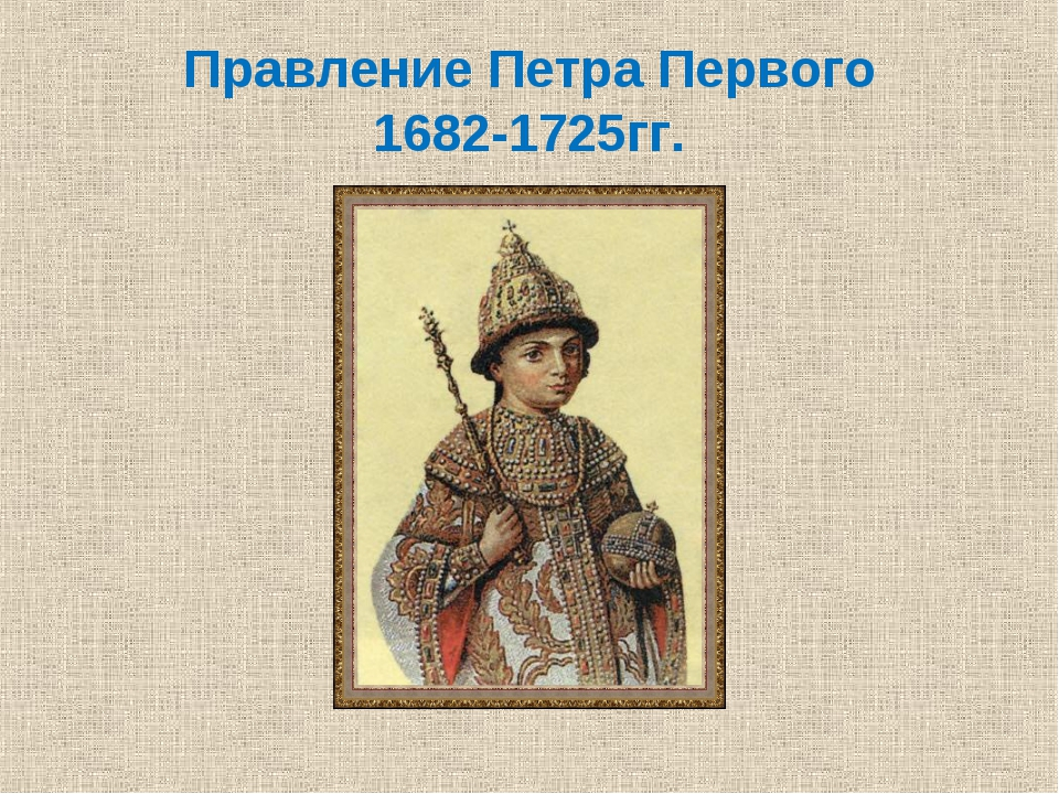 Правление Петра Первого 1682-1725гг.