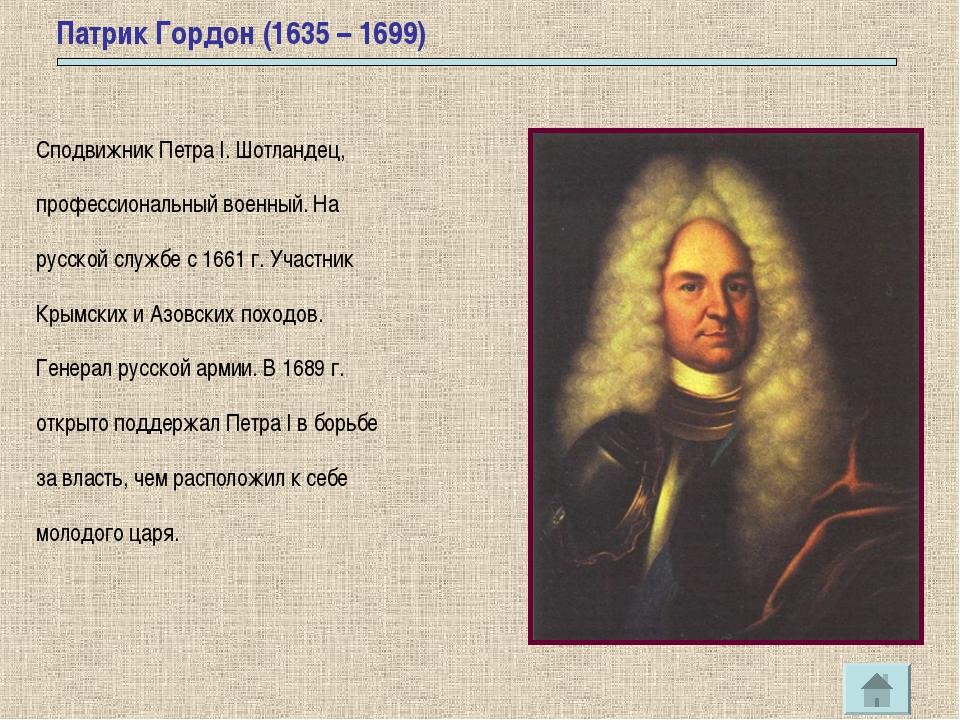 Патрик Гордон (1635 – 1699) Сподвижник Петра I. Шотландец, профессиональный в...