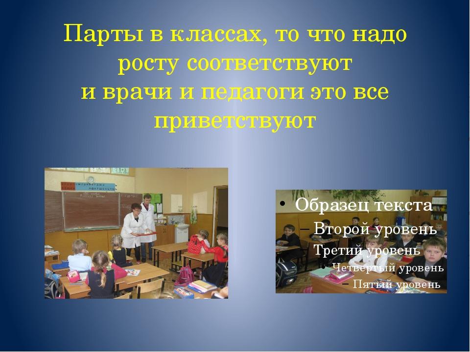 Парты в классах, то что надо росту соответствуют и врачи и педагоги это все п...