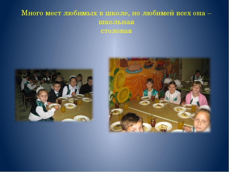 Много мест любимых в школе, но любимей всех она – школьная столовая