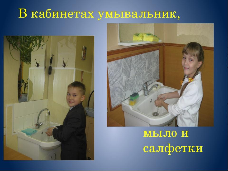 В кабинетах умывальник, мыло и салфетки