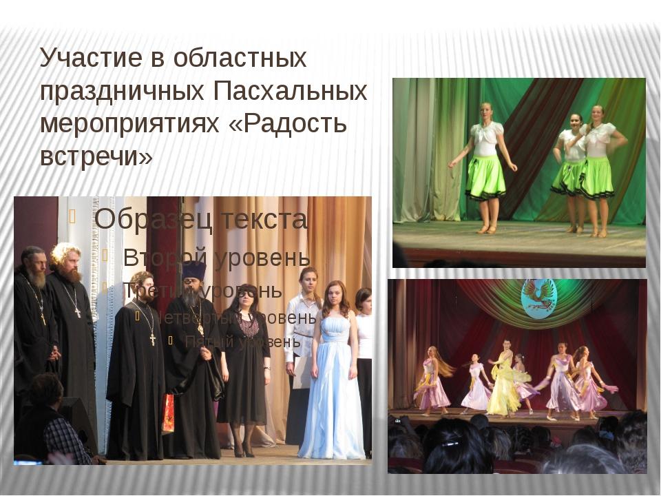 Участие в областных праздничных Пасхальных мероприятиях «Радость встречи»
