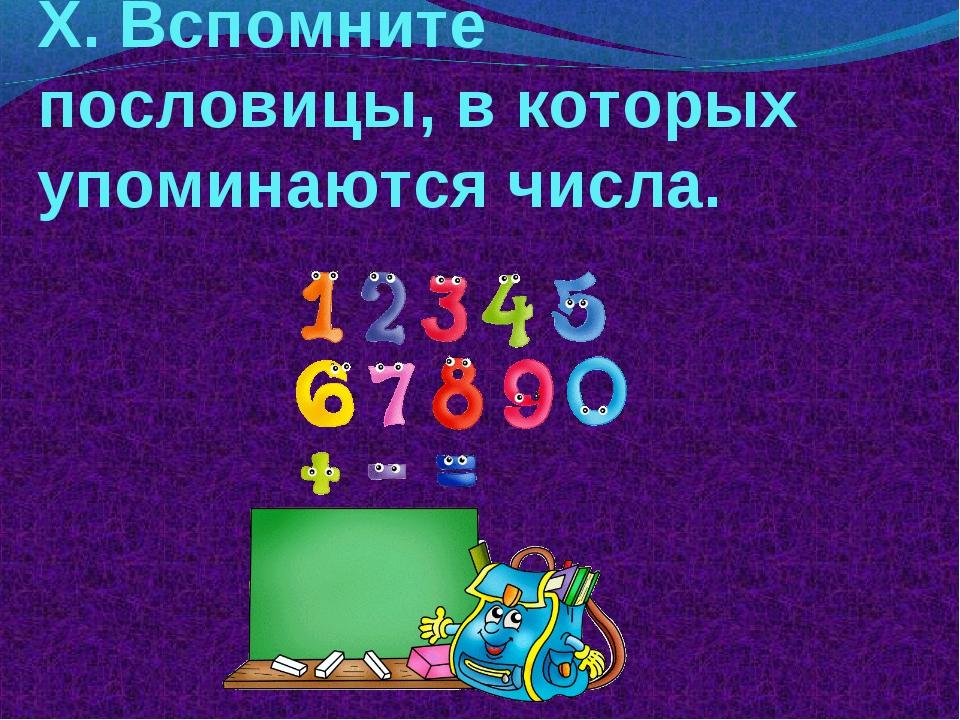 X. Вспомните пословицы, в которых упоминаются числа.