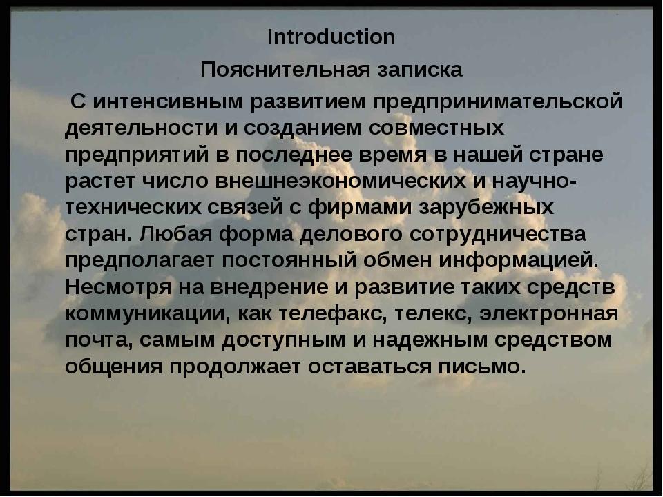 Introduction Пояснительная записка С интенсивным развитием предпринимательско...