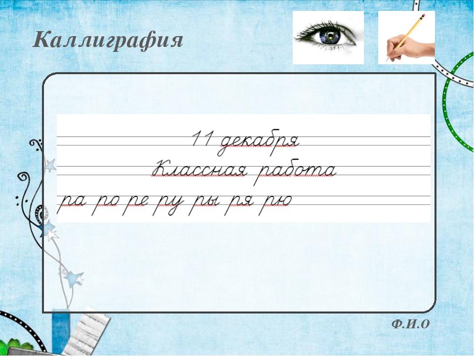 Каллиграфия Ф.И.О