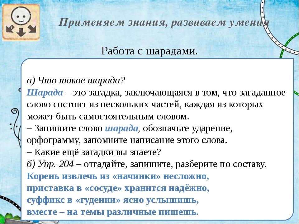 Применяем знания, развиваем умения а) Что такое шарада? Шарада – это загадка...