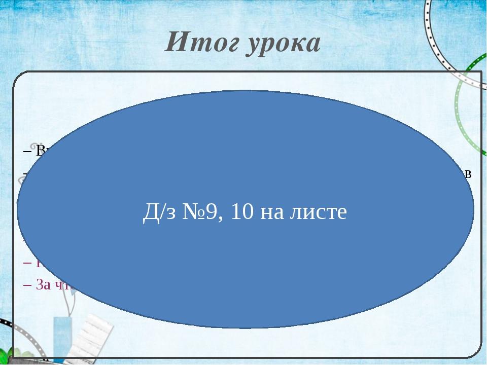 Итог урока – Выполните задание № 6 – Назовите номер схемы, которая соответств...