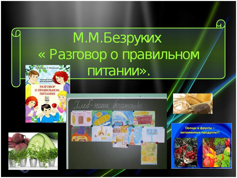 М.М.Безруких « Разговор о правильном питании».