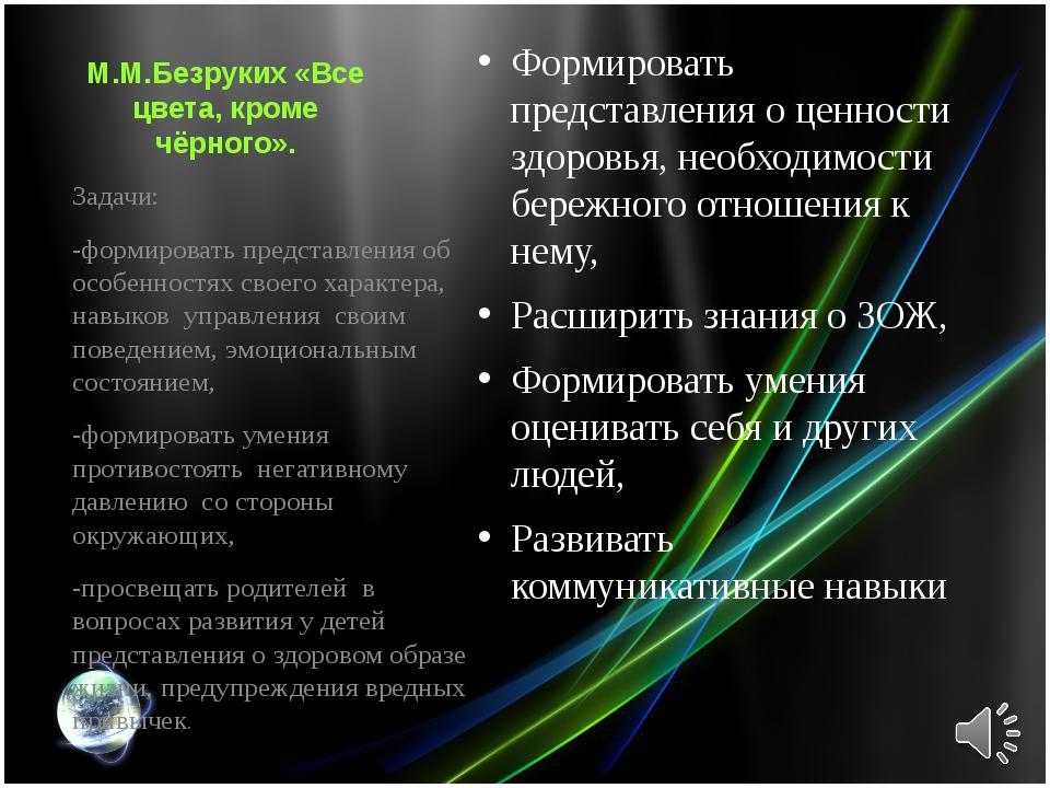 М.М.Безруких «Все цвета, кроме чёрного». Формировать представления о ценности...
