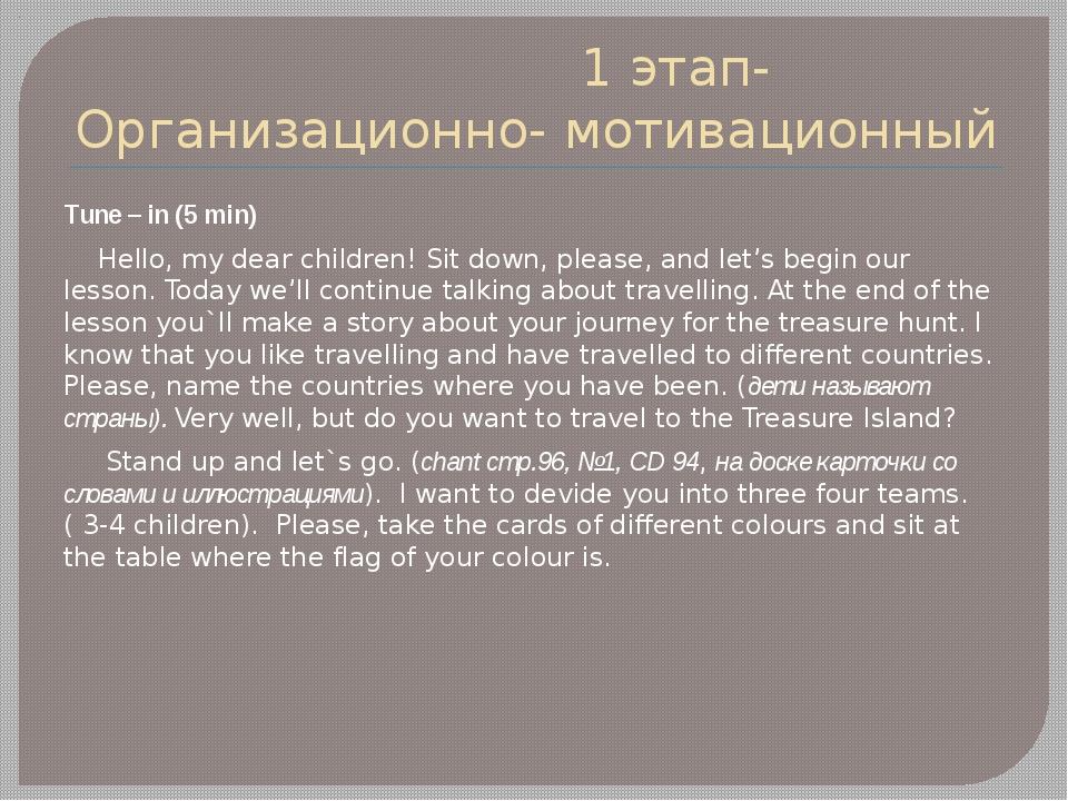 1 этап- Организационно- мотивационный Tune – in (5 min) Hello, my dear child...