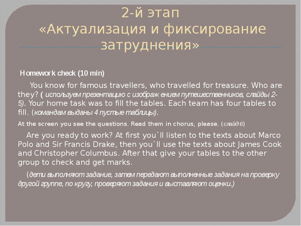 2-й этап «Актуализация и фиксирование затруднения»  Homework check (10 min)...