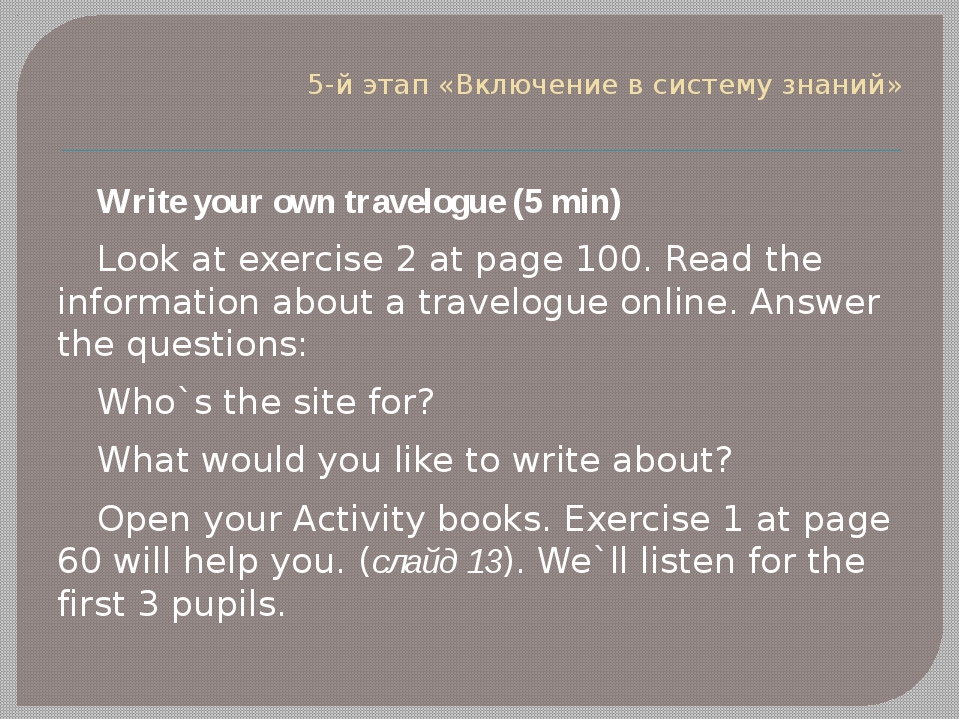 5-й этап «Включение в систему знаний» Write your own travelogue (5 min) Loo...