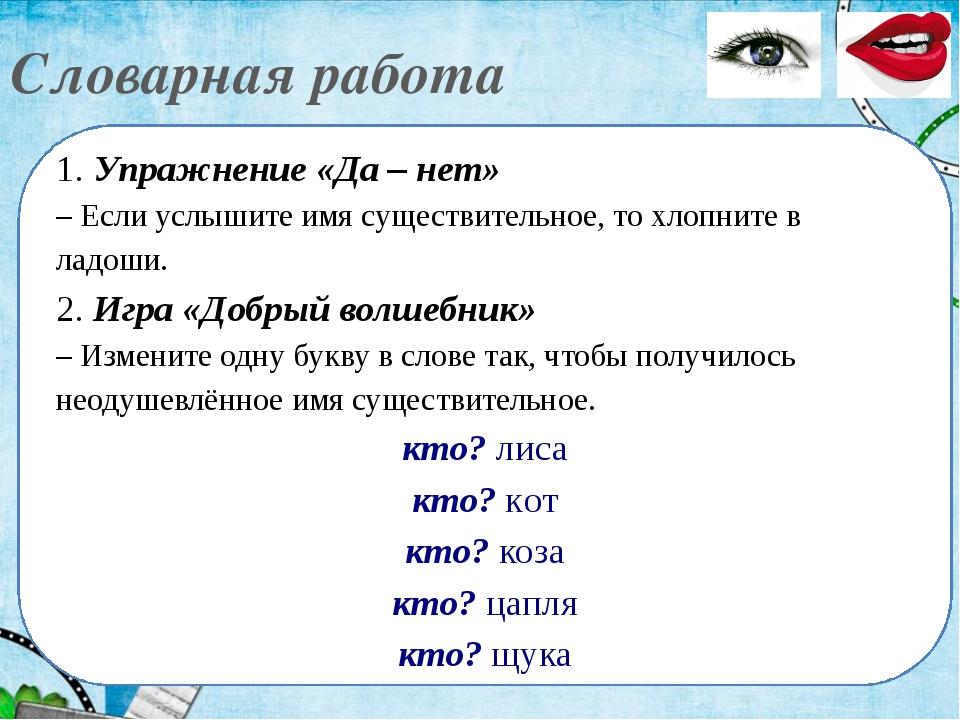 Словарная работа 1. Упражнение «Да – нет» – Если услышите имя существительное...