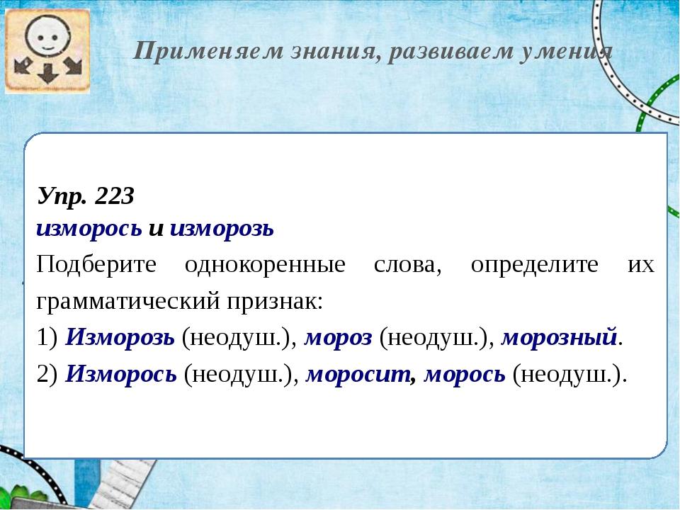 Применяем знания, развиваем умения Упр. 223 изморось и изморозь Подберите од...