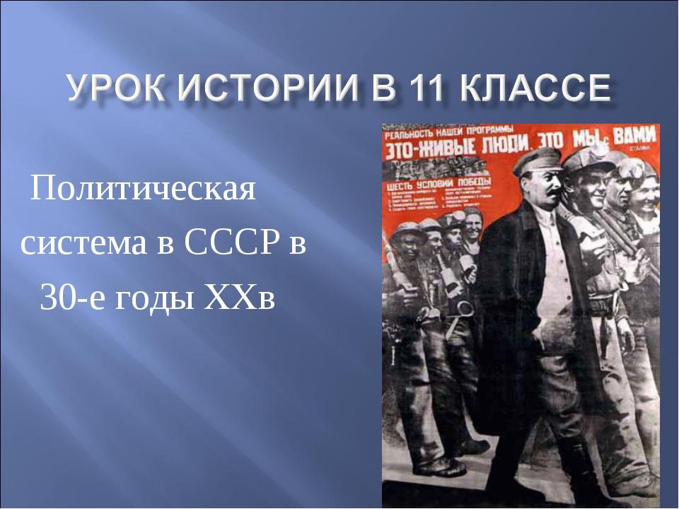 Политическая система в СССР в 30-е годы XXв