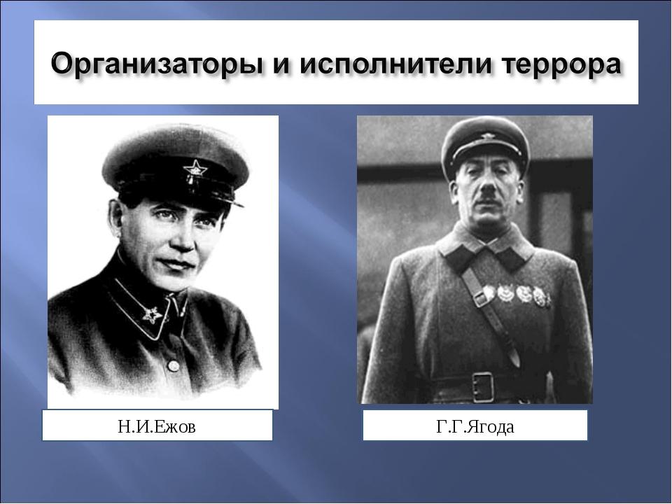 Н.И.Ежов Г.Г.Ягода