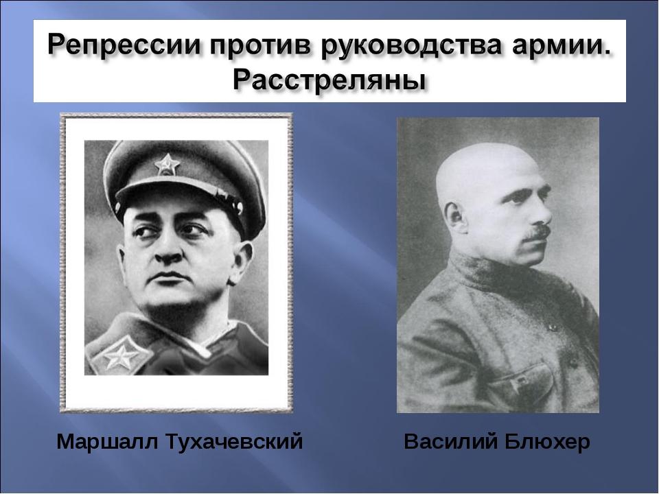 Василий Блюхер Маршалл Тухачевский