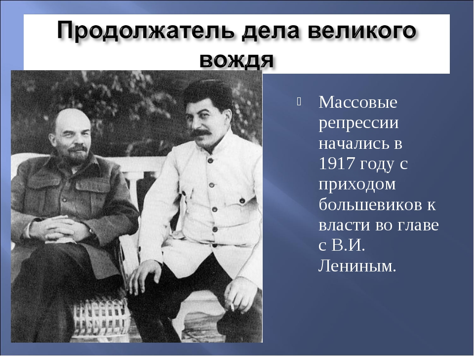 Массовые репрессии начались в 1917 году с приходом большевиков к власти во гл...