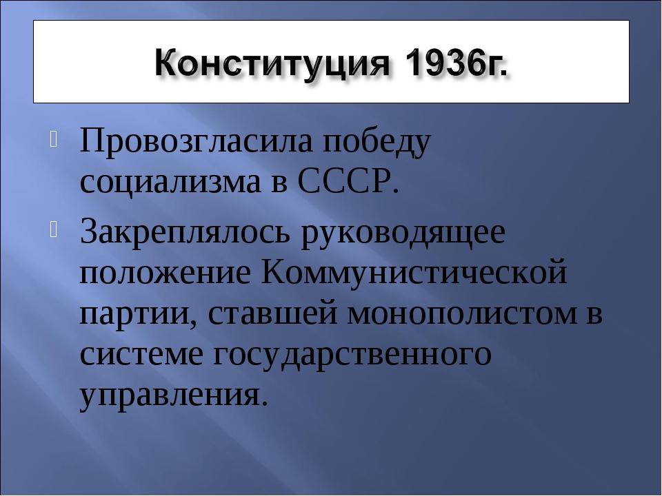 Провозгласила победу социализма в СССР. Закреплялось руководящее положение Ко...