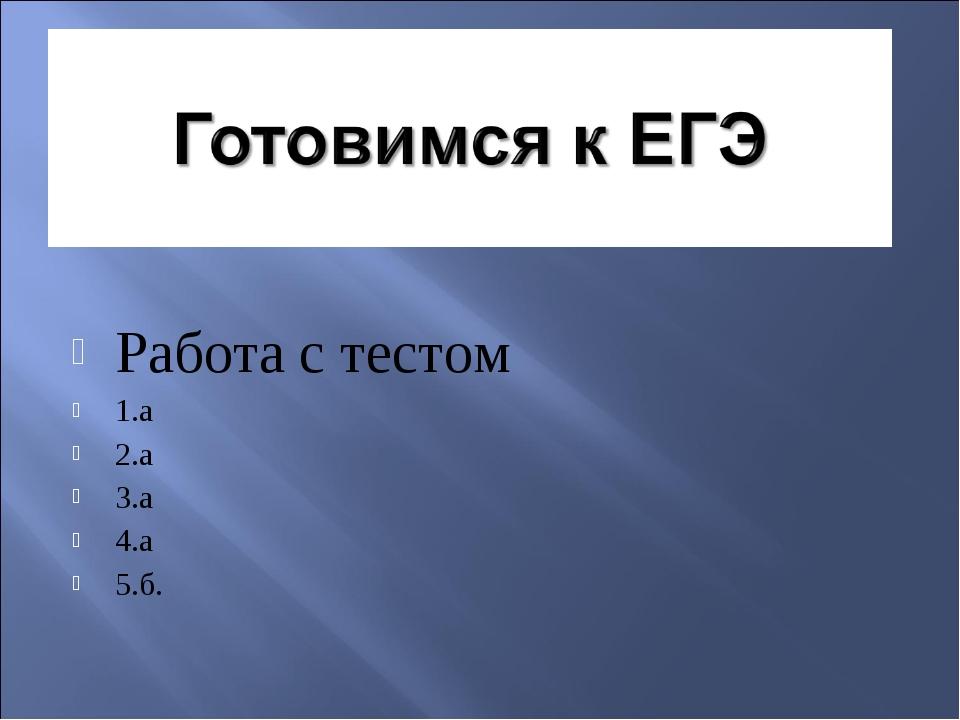 Работа с тестом 1.а 2.а 3.а 4.а 5.б.
