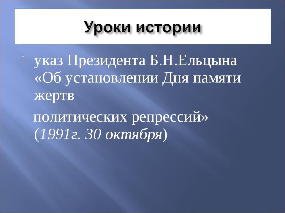 указ Президента Б.Н.Ельцына «Об установлении Дня памяти жертв политических ре...